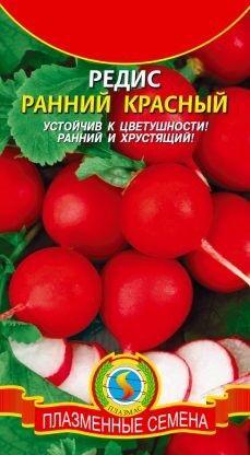 Редис Ранний Красный ЦВ/П (ПЛАЗМА) скороспелый круглый