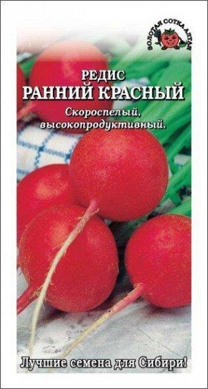 Редис Ранний Красный ЦВ/П (Сотка) скороспелый круглый