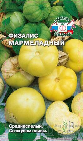 Физалис Мармеладный ЦВ/П (СЕДЕК)