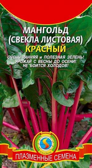 Мангольд Красный ЦВ/П (ПЛАЗМА) 1,0гр среднеспелый