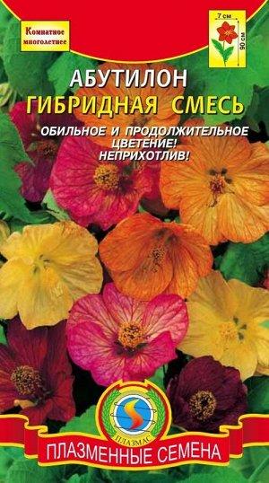 Цветы Абутилон Гибридная СМЕСЬ ЦВ/П (ПЛАЗМА) комнатное до 90см