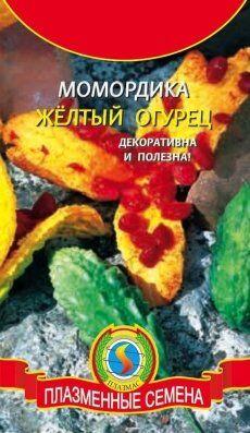 Момордика Жёлтый огурец ЦВ/П (ПЛАЗМА) позднеспелый