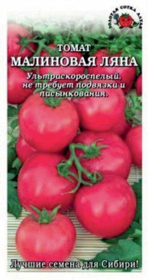 Томат Ляна Малиновая ЦВ/П (Сотка) 0,1гр ультраранний до 50см