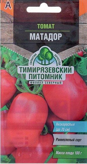 Томат Матадор ЦВ/П (Тимиряз) раннеспелый до 75см