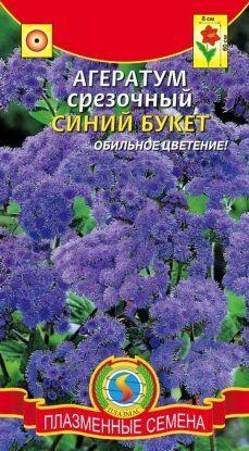 Цветы Агератум Синий букет Срезочный ЦВ/П (ПЛАЗМА) однолетнее до 60см