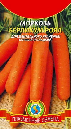 Морковь Берликум Роял ЦВ/П (ПЛАЗМА) позднеспелый