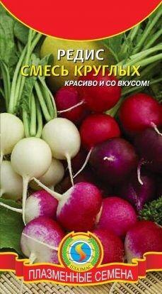 Редис Смесь Круглых ЦВ/П (ПЛАЗМА) 2гр