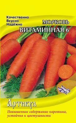 Морковь Витаминная 6 ЦВ/П (АРТИКУЛ) среднеспелый