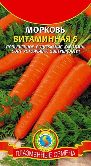 Морковь Витаминная 6 ЦВ/П (ПЛАЗМА) среднеспелый