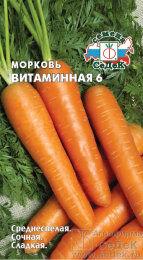 Морковь Витаминная 6 ЦВ/П (СЕДЕК) 2,0гр среднеспелый
