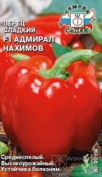 Перец сладкий Адмирал Нахимов F1 ЦВ/П (СЕДЕК) 0,1гр среднеспелый