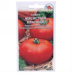 Томат Мясистый Красный ЦВ/П (Сотка) среднеспелый до 1,5м