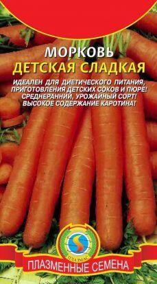 Морковь Детская СЛАДКАЯ ЦВ/П (ПЛАЗМА) среднеспелый