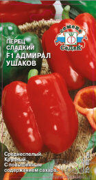 Перец сладкий Адмирал Ушаков F1 ЦВ/П (СЕДЕК) 0,1гр среднеспелый