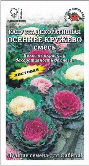Цветы Капуста декоративная Осеннее Кружево ЦВ/П (Сотка) однолетнее 30-40см