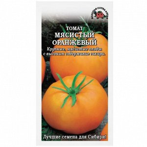 Томат Мясистый Оранжевый ЦВ/П (Сотка) среднеспелый до 1,5м