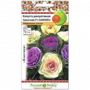 Цветы Капуста декоративная Санрайз Смесь F1 (НК) однолетнее до 70см