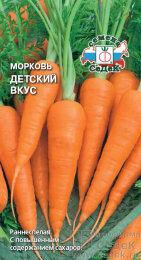 Морковь Детский вкус ЦВ/П (СЕДЕК) 2,0гр раннеспелый