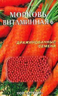 Морковь драже Витаминная 6 ЦВ/П (АРТИКУЛ) блистер среднеспелый