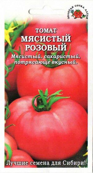 Томат Мясистый Розовый ЦВ/П (Сотка) среднеспелый до 1,5м