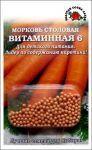 Морковь драже Витаминная ЦВ/П (Сотка) блистер среднеспелый