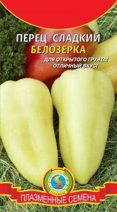 Перец Сладкий Белозерка ЦВ/П (ПЛАЗМА) 0,2гр среднеранний