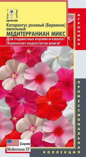 Цветы Катарантус Розовый (Барвинок) Ампельный Медитерраниан Микс ЦВ/П (ПЛАЗМА) однолетник до 75см