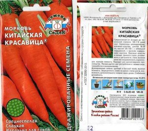 Морковь драже Китайская Красавица ЦВ/П (СЕДЕК) среднеспелый