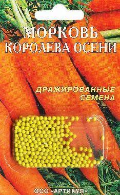 Морковь драже Королева осени ЦВ/П (АРТИКУЛ) блистер позднеспелый