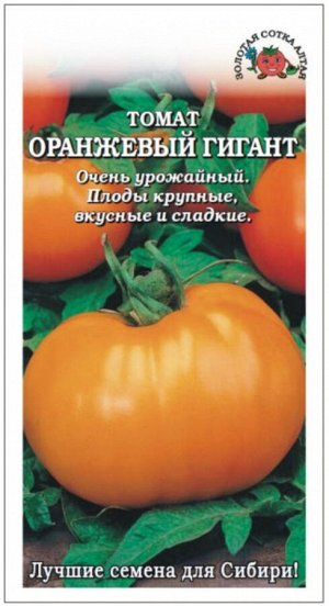Томат Оранжевый Гигант ЦВ/П (Сотка) среднеспелый до 1,8м