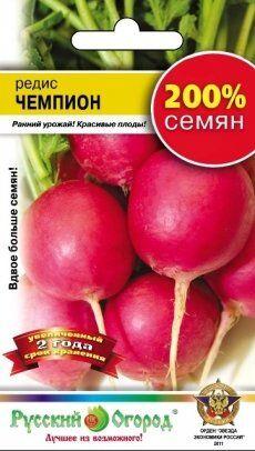 Редис Чемпион ЦВ/П (НК) среднеспелый круглый