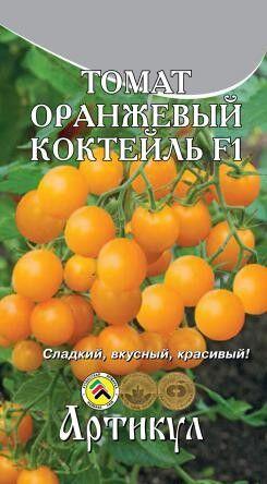 Томат Оранжевый коктейль F1 ЦВ/П (АРТИКУЛ) раннеспелый до 1,8м