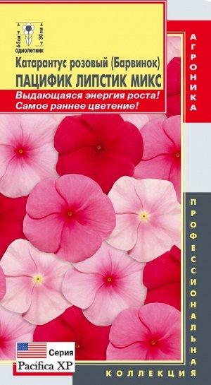 Цветы Катарантус Розовый (Барвинок) Пацифик Липстик Микс ЦВ/П (ПЛАЗМА) однолетнее 30см