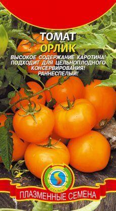 Томат Орлик F1 ЦВ/П (ПЛАЗМА) суперранний 50-60см