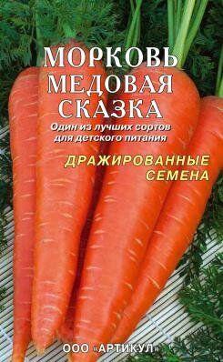 Морковь драже Медовая сказка ЦВ/П (АРТИКУЛ) блистер Среднеранний