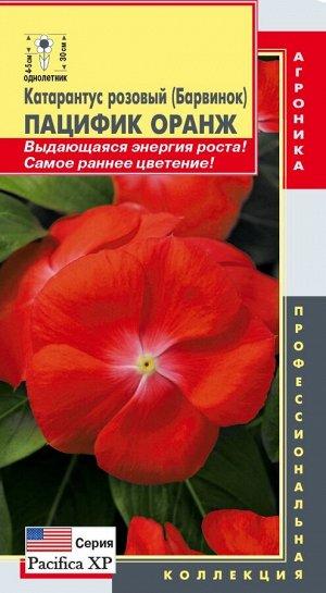 Цветы Катарантус Розовый (Барвинок) Пацифик Оранж ЦВ/П (ПЛАЗМА) однолетнее 30см