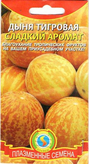 Дыня тигровая Сладкий аромат ЦВ/П (ПЛАЗМА) 10шт