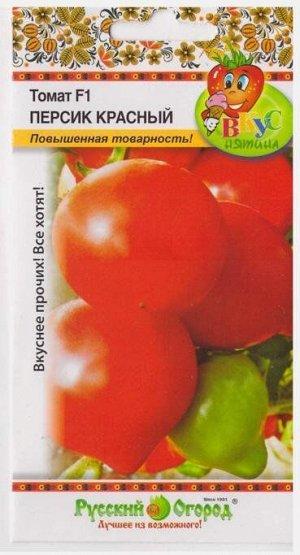 Томат Персик Красный F1 Вкуснятина ЦВ/П (НК) раннеспелый до 1,8м