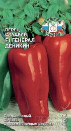 Перец сладкий Генерал Деникин F1 ЦВ/П (СЕДЕК) 0,1гр среднеспелый