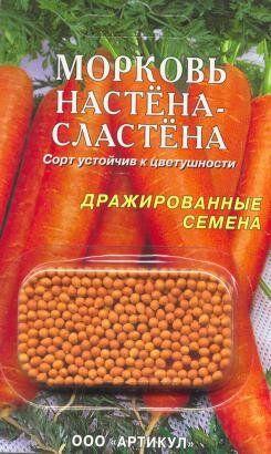 Морковь драже Настёна-Сластёна ЦВ/П (АРТИКУЛ) блистер Среднеспелый