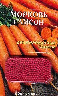 Морковь драже Самсон ЦВ/П (АРТИКУЛ) блистер среднепоздний
