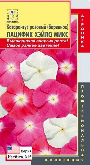 Цветы Катарантус Розовый (Барвинок) Пацифик Хэйло Микс ЦВ/П (ПЛАЗМА) однолетнее 30см
