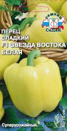 Перец сладкий Звезда Востока Белая F1 ЦВ/П (СЕДЕК) 0,1гр раннеспелый