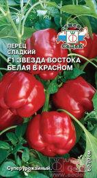 Перец сладкий Звезда Востока Белая в Красном F1 ЦВ/П (СЕДЕК) 0,1гр раннеспелый