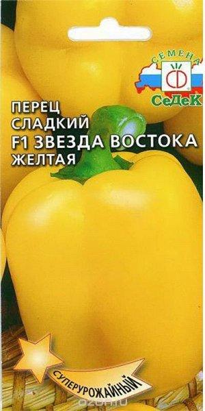 Перец сладкий Звезда Востока Жёлтая F1ЦВ/П (СЕДЕК) 0,1гр раннеспелый