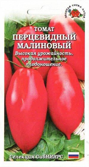 Томат Перцевидный Малиновый ЦВ/П (Сотка) раннеспелый 40-45см