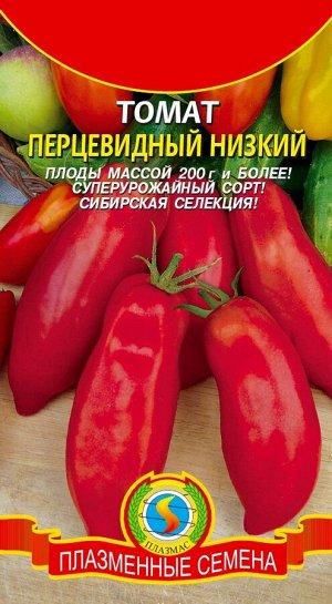 Томат Перцевидный низкий ЦВ/П (ПЛАЗМА) среднеранний до 57см