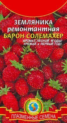 Земляника Барон Солемахер ЦВ/П (ПЛАЗМА) 0,04гр ремонтантная раннеспелая