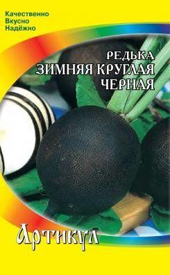 Редька Чёрная Зимняя круглая ЦВ/П (АРТИКУЛ) 2гр среднеспелый