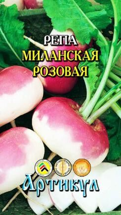 Репа Миланская розовая ЦВ/П (АРТИКУЛ) 0,3гр Скороспелый